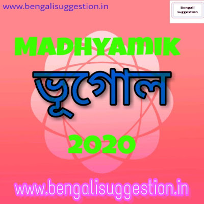 West Bengal Madhyamik Geography Suggestion 2019(In Bengali)