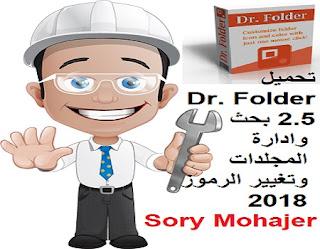تحميل Dr. Folder 2.5 مجانا بحث وادارة المجلدات وتغيير الرموز 2018