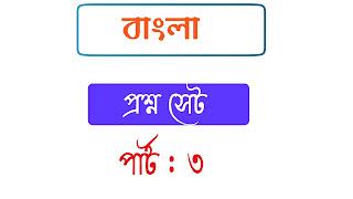 উচ্চ মাধ্যমিক বাংলা প্রশ্নসেট পার্ট ৩