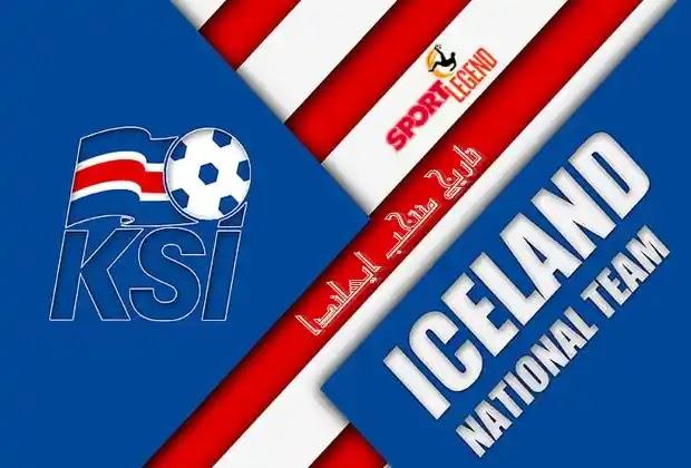 منتخب آيسلندا لكرة القدم,منتخب ايسلندا,كرة القدم,منتخب آيسلندا لكرة القدم في مونديال روسيا 2018,منتخب آيسلندا,ايسلندا,أيسلندا,منتخب اسلندا,منتخب إيسلندا,منتخب أيسلندا,مهن لاعبي منتخب آيسلندا,إيسلندا,منتخب,المنتخب الايسلندى,منتخب ايسلندا الرائع يحتفل مع جمهوره في امم اوروبا ٢٠١٦,المنتخب الآيسلندي,المنتخب الأيسلندي,مجموعة ايسلندا في كاس العالم,الارجنتين وايسلندا,ايسلندا 2018,اهداف مباراة الارجنتين وايسلندا