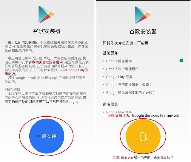 DEVELOPER - Hướng Dẫn Cài CH Play Cho Các Máy Trung Quốc Huawei