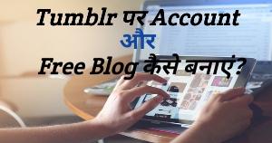 Tumblr Kya Hai, Tumblr Par Account Kaise Banaye, Tumblr Par Free Blog Kaise Banaye
