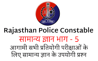 Rajasthan Police Constable GK Part-5