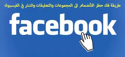 الغاء الحظر,الغاء الحظر من الفيس بوك,طريقة إلغاء الحظر لأي شخص على الفيس بوك للاندرويد,الغاء الحظر فيس بوك,طريقة فك الحظر في الفيس بوك,الحظر,طريقة حل مشكلة حظر رابط من الفيس بوك,الفيسبوك,الغاء الحظر انستغرام,فك الحظر,الغاء حظر الفيس بوك,حظر فيسبوك الخاص بي,الغاء حظر فيس بوك,حظر الرابط من الفيس بوك,حظر الموقع من الفيس بوك,حظر المدونة من الفيس بوك,حظر الروابط من الفيس بوك,الغاء حظر الفيس,كيفية إزالة الحظر في الفيس بوك,طريقة فك حظر التعليقات على الفيس بوك,فيسبوك,كيفية رفع الحظر في الفيس بوك