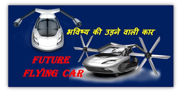 भविष्य की उड़ने वाली कार - The Future Flying Car