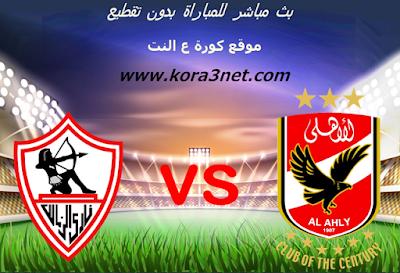 موعد مباراة الاهلى والزمالك اليوم 24-2-2020 الدورى المصرى