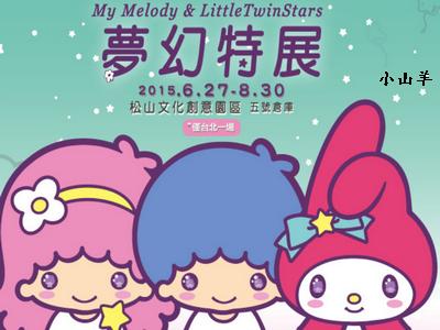my melody夢幻特展