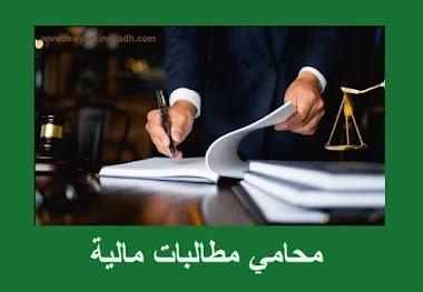 محامي قضايا مطالبات مالية