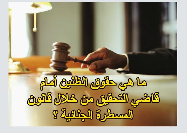 ما هي حقوق الظنين أمام قاضي التحقيق من خلال قانون المسطرة الجنائية؟