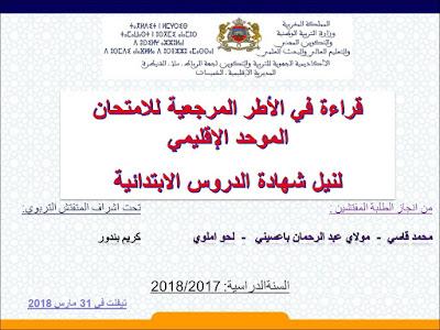 الأطر المرجعية للامتحان الموحد الإقليمي لنيل  شهادة الدروس الابتدائية