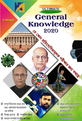 general knowledge 2020 in Bengali for all government job exams Knowledge Account