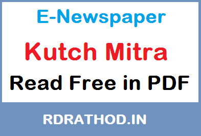 Kutch Mitra E-Newspaper of India | Read e paper Free News in Gujarati Language on Your Mobile @ ePapers-daily