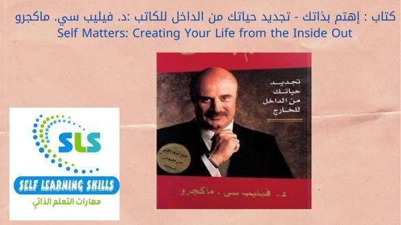 كتاب : إهتم بذاتك - تجديد حياتك من الداخل   للكاتب :د. فيليب سي. ماكجرو