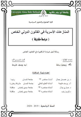 أطروحة دكتوراه: المنازعات الأسرية في القانون الدولي الخاص (دراسة مقارنة) PDF