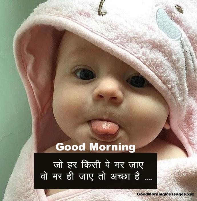 Best-Best-Subah-Ke-Liye-Majedar-Shayari-Good-morning-Shayari-in-Hindi-funny