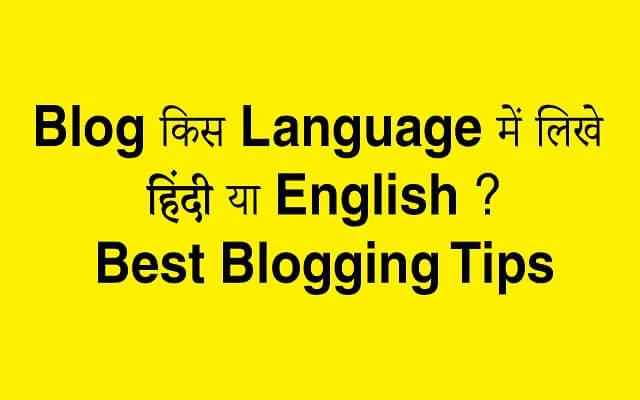 Hindi , English या Hinglish : Blogging  किस भाषा में करना best रहेगा