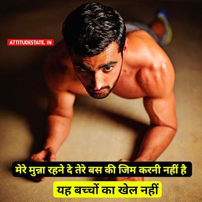 gym motivational status download