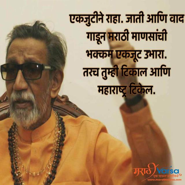 Balasaheb Thakre Marathi Suvichar