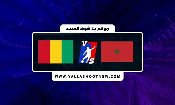 مشاهدة مباراة المغرب وغينيا اليوم بث مباشر في تصفيات كأس العالم أفريقيا