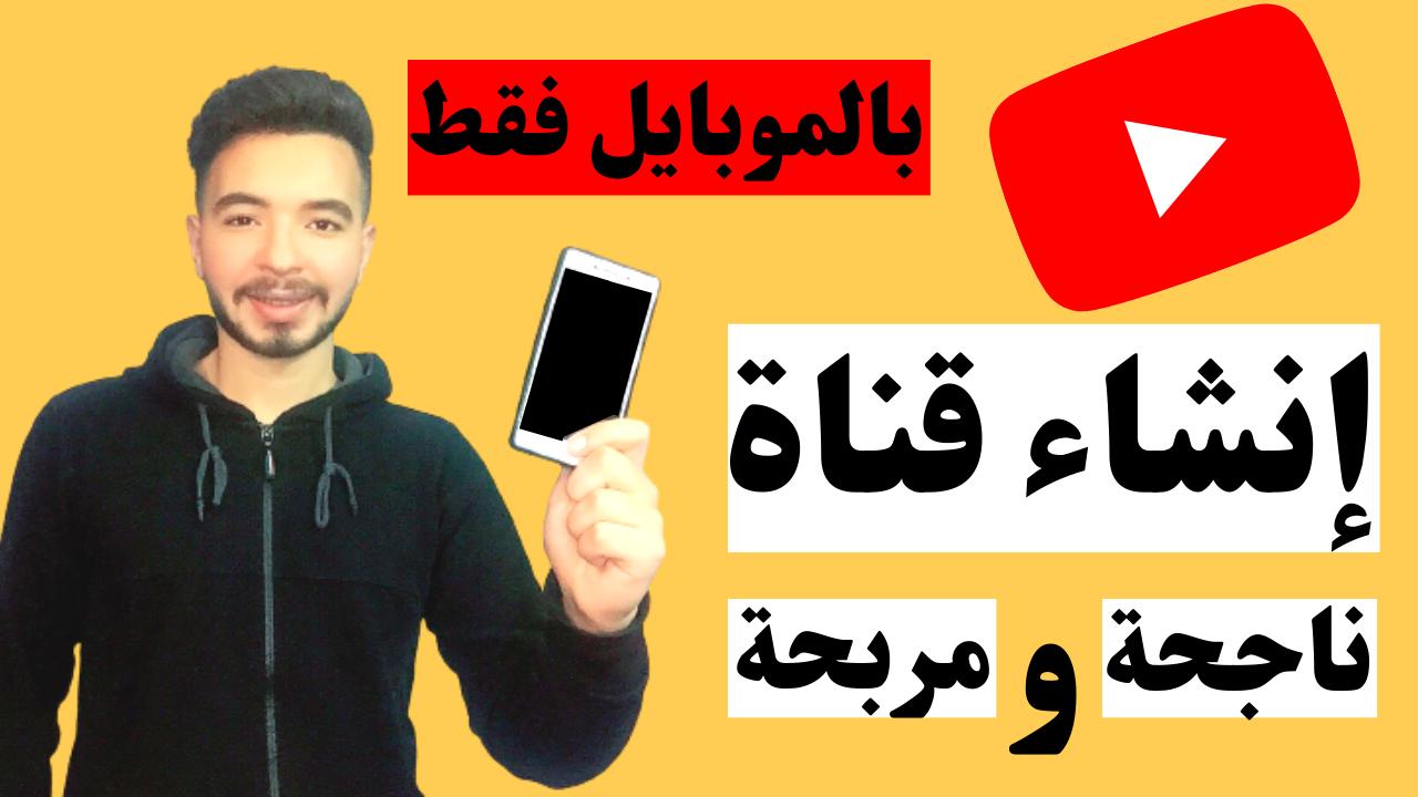 إنشاء قناة يوتيوب بالهاتف
