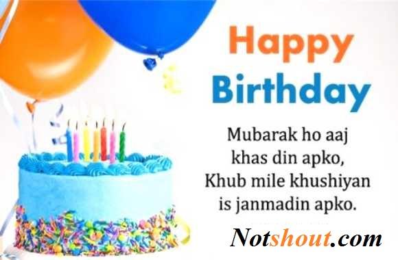 Birthday Shayari
