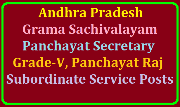 Andhra Pradesh Grama Sachivalayam Panchayat Secretary Grade-V, Panchayat Raj Subordinate Service Posts /2019/07/andhra-pradesh-grama-sachivalayam-panchayat-secretary-grade-5-panchayat-raj-subordinate-service-posts-2019-gramasachivalayam.ap.gov.in-psc.ap.gov.in-wardsachivalayam.ap.gov.in.html