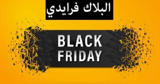 """""""مبيعات الجمعة السوداء """"البلاك فرايدي"""