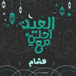 العيد احلى مع هشام