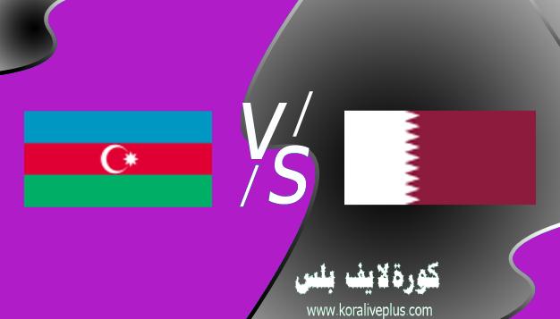 مشاهدة مباراة قطر وأذربيجان بث مباشر اليوم كورة لايف 27-03-2021 في تصفيات كأس العالم 2022
