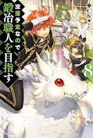 Botsuraku Yotei Nanode, Kajishokunin wo Mezasu / Expecting to Fall into Ruin, I Aim to Become a Blacksmith Light Novel Online Capa Volume 8