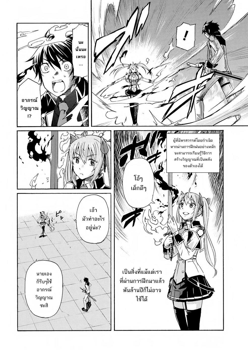 อ่านการ์ตูน Ichioku-nen Button o Renda Shita Ore wa Kizuitara Saikyou ni Natteita ตอนที่ 5 หน้าที่ 7