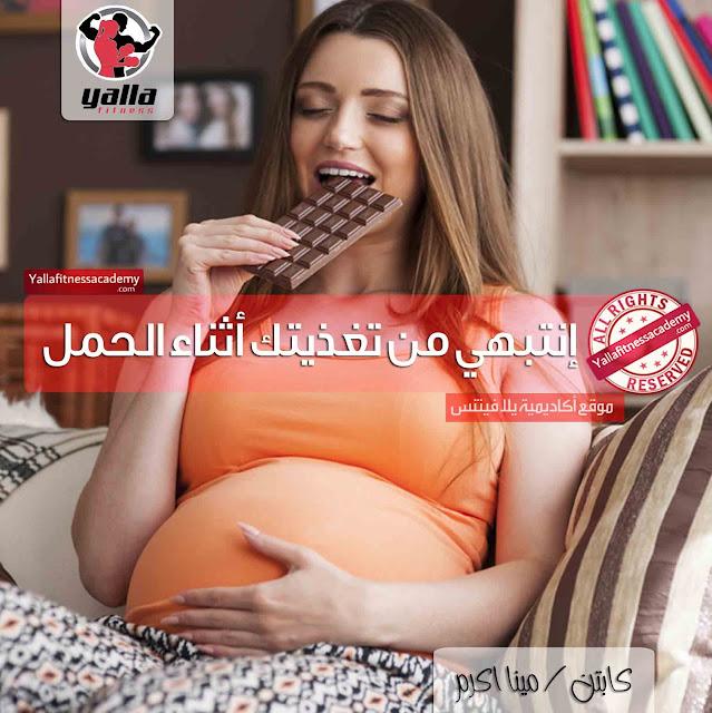 إنتبهي .. تغذيتك أثناء الحمل قد تصيب إبنك بالـ ADHD !