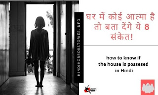 ghost-in-hindi-paranormal-activity-at-home-how-to-know-if-the-house-is-possesed-tips-to-indentify-ghosts-in-the-house-ghar-mein-bhoot-hone-k- sanket-kaise-pahchane