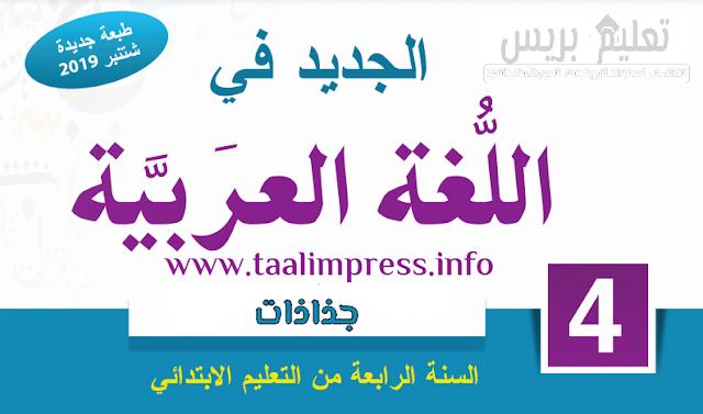 جذاذات جميع مجالات الجديد في اللغة العربية المستوى الرابع ابتدائي 2019