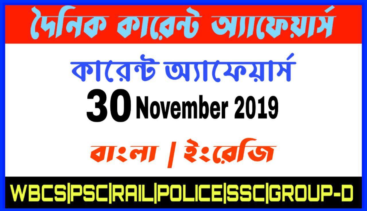Daily Current Affairs In Bengali and English 30th November 2019 | for All Competitive Exams