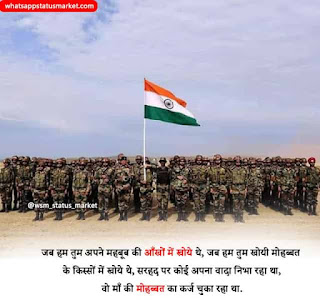 quotes on indian army in hindi