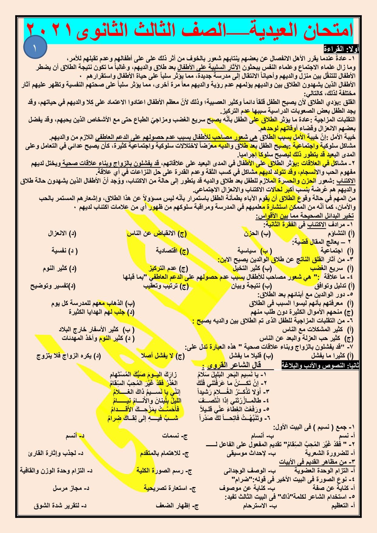 2 نموذج امتحان لغة عربية مجاب للصف الثالث الثانوي 2021 أ/ هاني الكردوني 12