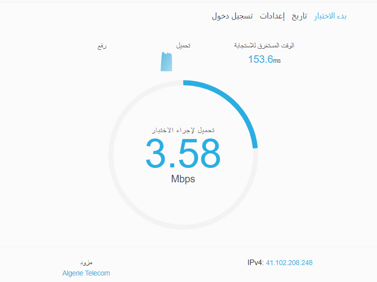 اختبار سرعة الإنترنت يوضح سرعة تنزيل 4 ميغابت