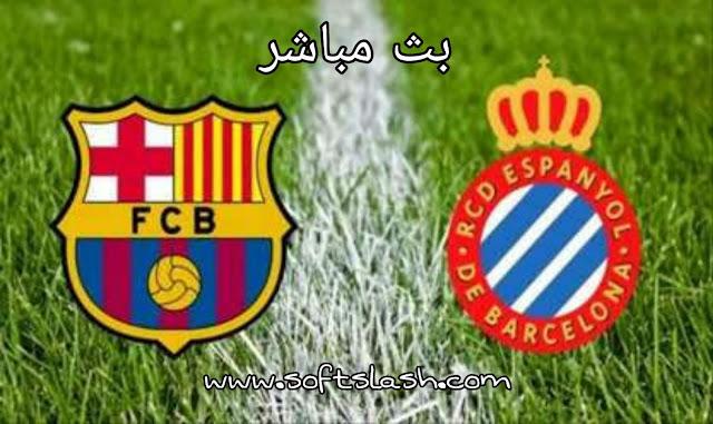 شاهد مباراة أسبانيول ضد برشلونة بأكثر من جودة بدون تقطيع