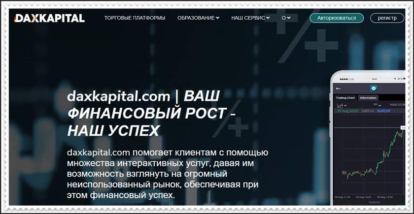 Мошеннический проект daxkapital.com – Отзывы, развод. Компания DaxKapital мошенники