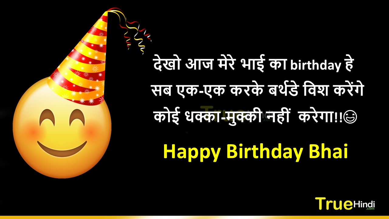 Insulting) 😎😂 Funny Birthday Wishes Images In Hindi - TrueHindi