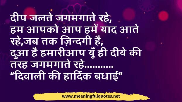 Happy Diwali wishes Hindi