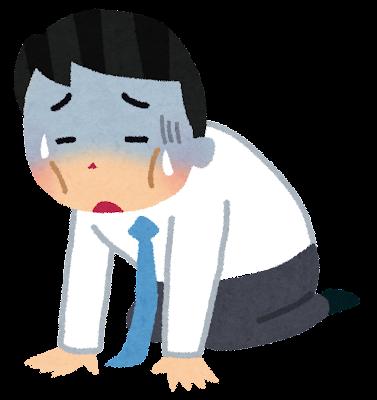 過労のイラスト(男性)