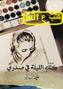 تحميل كتاب كلك الليلة في صدرى pdf محمد السالم