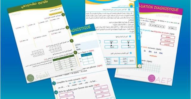 شبكات التفريغ وروائز التقويم التشخيصي للرياضيات والفرنسية للمستويين الخامس والسادس