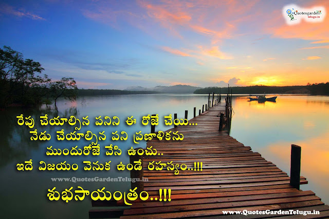 Latest Good evening quotes wishes images in telugu 2020