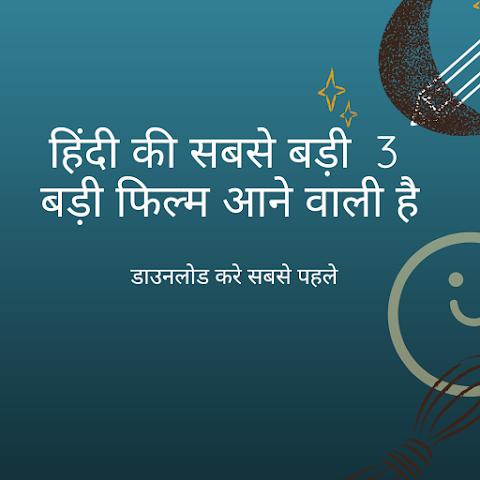 हिंदी  की सबसे  बड़ी  3 मूवीज रिलीज़ हो रही है  (3  upcoming movies in India )