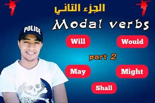 شرح درس  modal verbs
