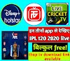 how to watch ipl 2020 live match free| IPL 2020 match फ्री में कैसे देखें?- 3 working tricks