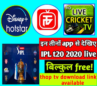 how to watch ipl 2020 live match free| IPL 2020 match फ्री में कैसे देखें?- 3 working tricks